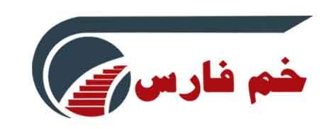 خم فارس